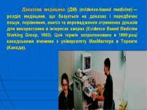Доказова медицина (ДМ) (evidence-based medicine)— розділ медицини, що базуєт...