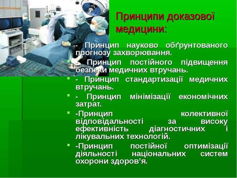 Принципи доказової медицини: - Принцип науково обґрунтованого прогнозу захвор...