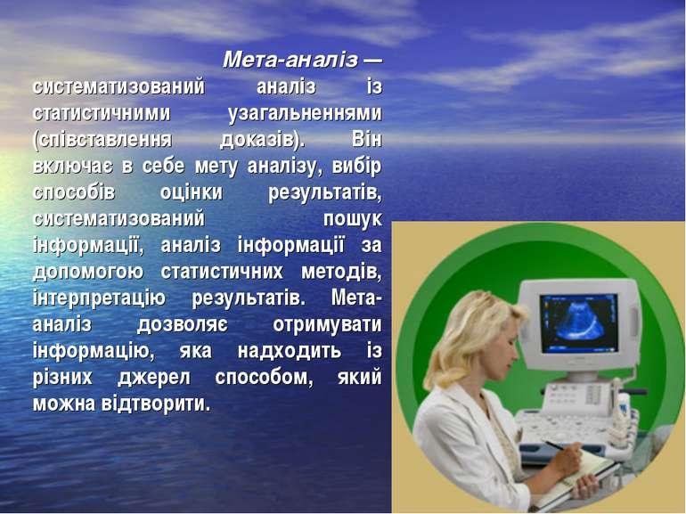 Мета-аналіз— систематизований аналіз із статистичними узагальненнями (співст...