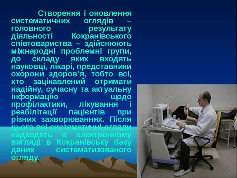 Створення і оновлення систематичних оглядів – головного результату діяльності...
