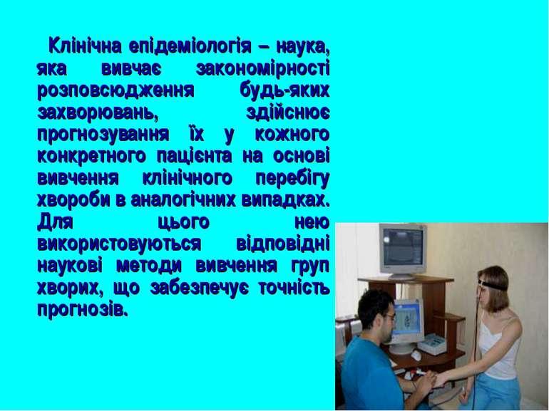 Клінічна епідеміологія – наука, яка вивчає закономірності розповсюдження будь...