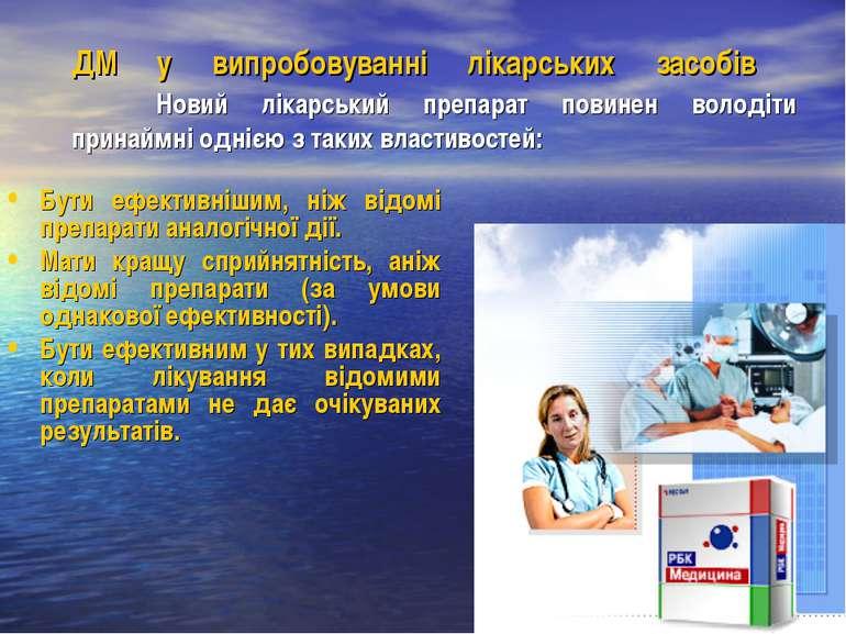 ДМ у випробовуванні лікарських засобів Новий лікарський препарат повинен воло...