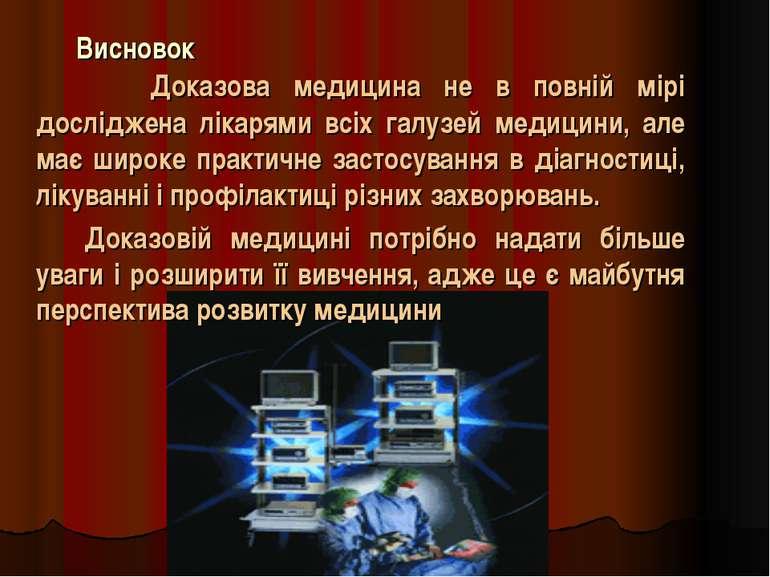 Висновок Доказова медицина не в повній мірі досліджена лікарями всіх галузей ...