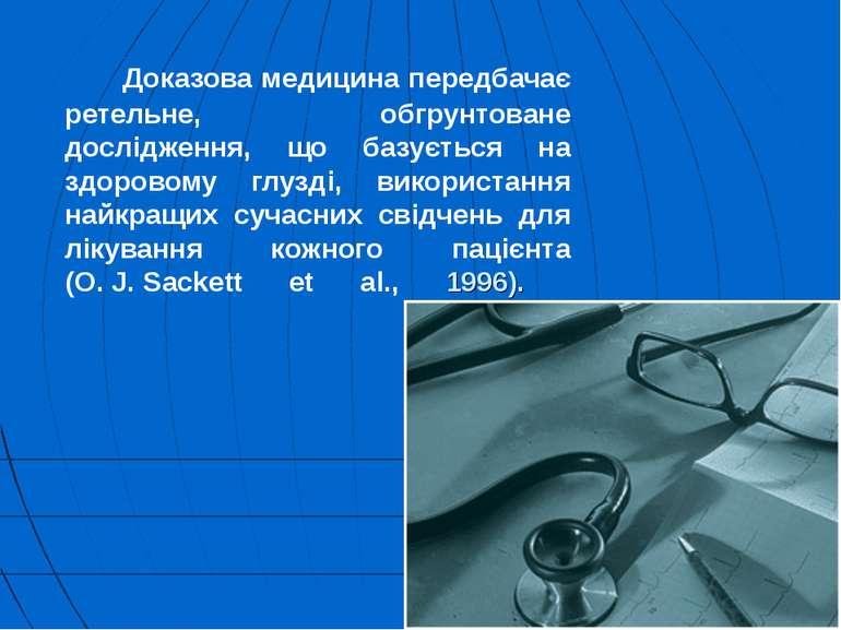 Доказова медицина передбачає ретельне, обгрунтоване дослідження, що базується...