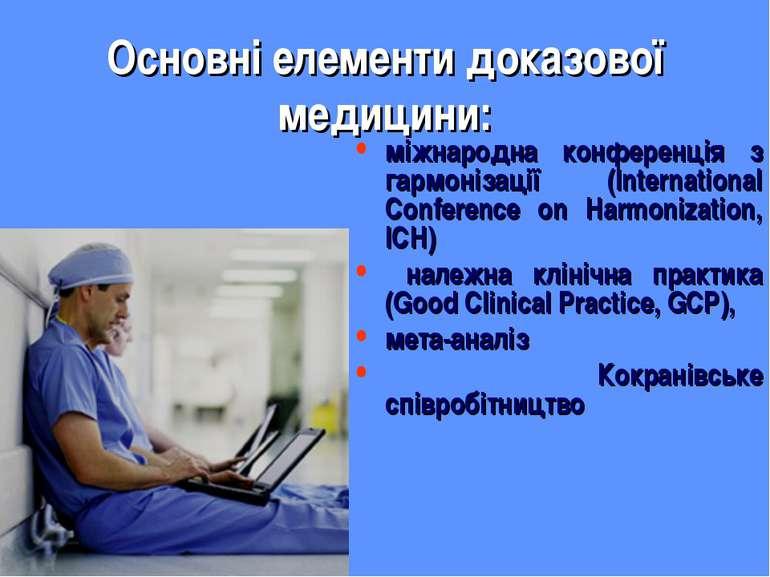 Основні елементи доказової медицини: міжнародна конференція з гармонізації (I...
