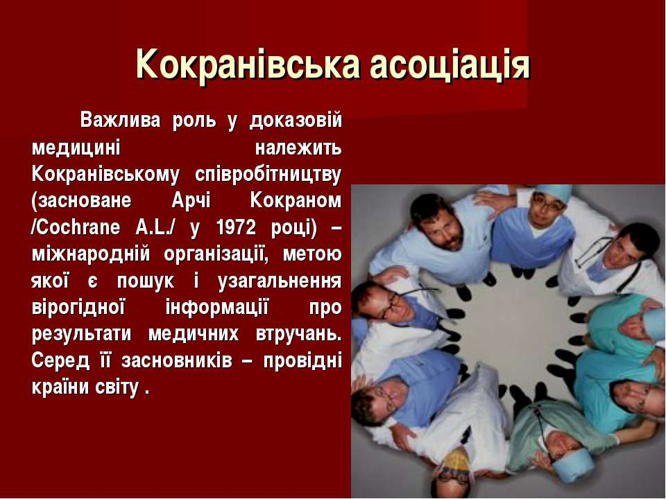 Кокранівська асоціація Важлива роль у доказовій медицині належить Кокранівськ...