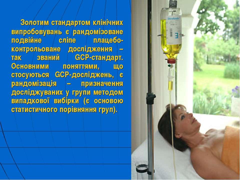 Золотим стандартом клінічних випробовувань є рандомізоване подвійне сліпе пла...