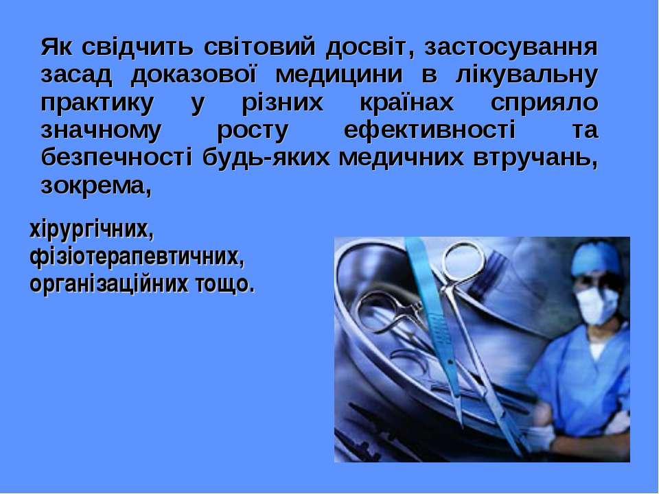 Як свідчить світовий досвіт, застосування засад доказової медицини в лікуваль...