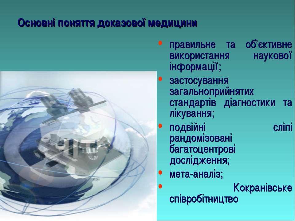 Основні поняття доказової медицини правильне та об'єктивне використання науко...