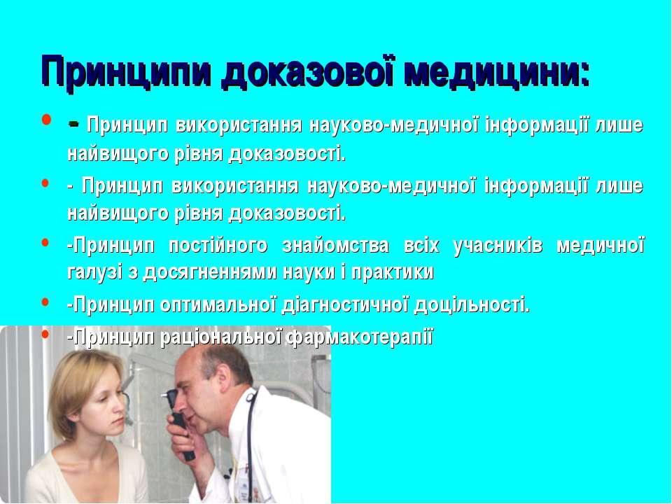 Принципи доказової медицини: - Принцип використання науково-медичної інформац...