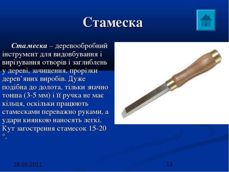 Стамеска Стамеска – деревообробний інструмент для видовбування і вирізування ...