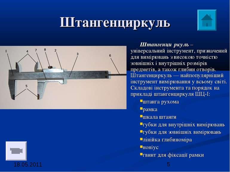 Штангенциркуль Штангенци ркуль– універсальнийінструмент, призначений для ви...