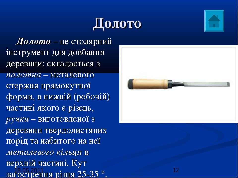 Долото Долото – це столярний інструмент для довбання деревини; складається з ...