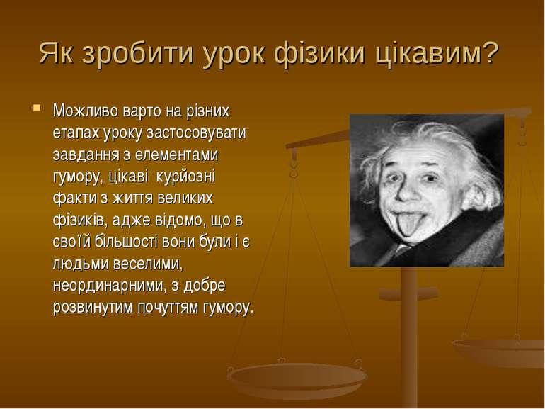 Як зробити урок фізики цікавим? Можливо варто на різних етапах уроку застосов...