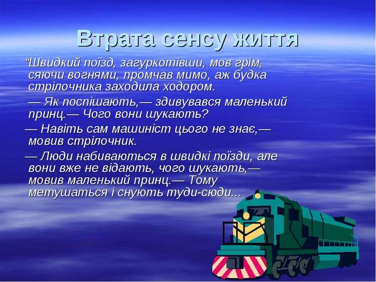 """Втрата сенсу життя """"Швидкий поїзд, загуркотівши, мов грім, сяючи вогнями, про..."""