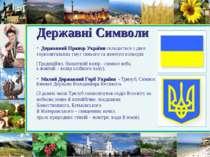Державні Символи Державний Прапор України складається з двох горизонтальних с...