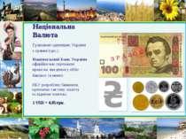 Національна Валюта Грошовою одиницею України є гривня (грн.). Національний Ба...