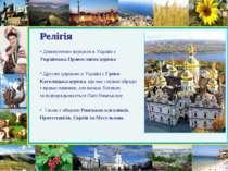 Релігія Домінуючою церквою в Україні є Українська Православна церква Другою ц...
