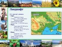 Ландшафт 95% території - рівнинна Гори: Карпати на Заході (Говерла – 2 061 м/...