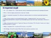Історичні події VII – X ст.: Київська Русь - Перша держава слов`ян; встановле...