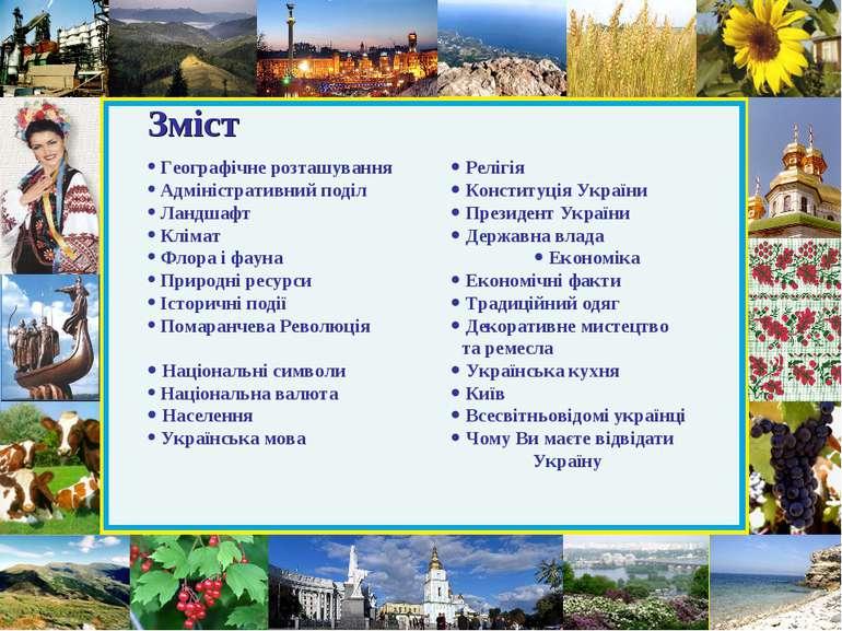 Зміст Географічне розташування Релігія Адміністративний поділ Конституція Укр...