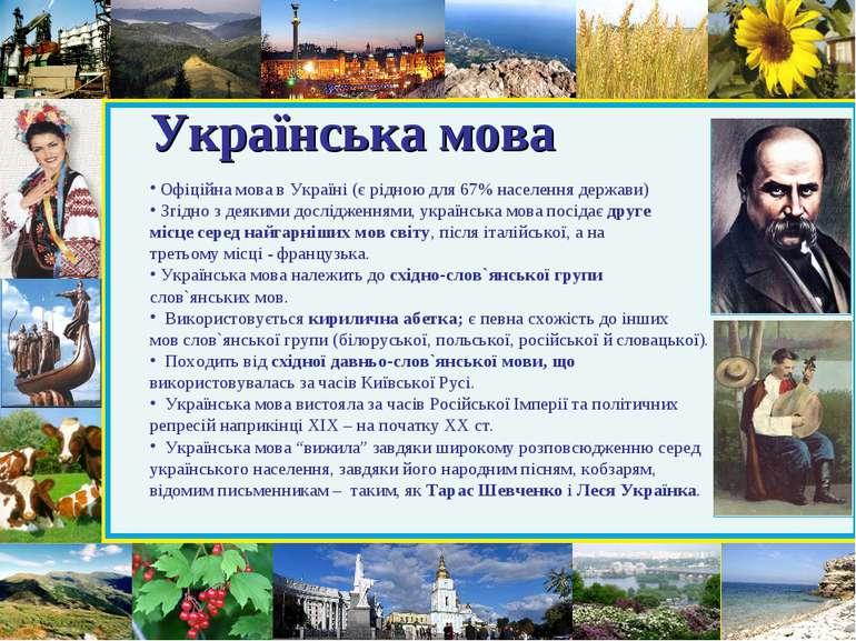Українська мова Офіційна мова в Україні (є рідною для 67% населення держави) ...