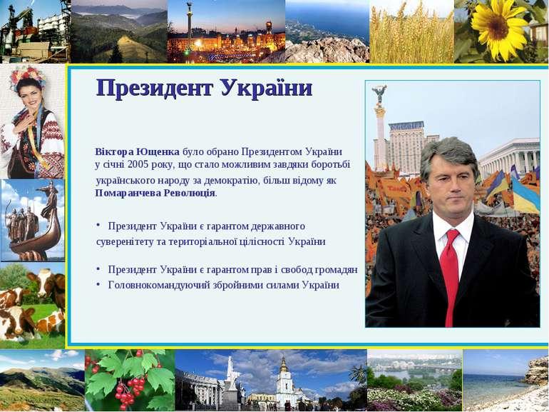 Президент України Віктора Ющенка було обрано Президентом України у січні 2005...