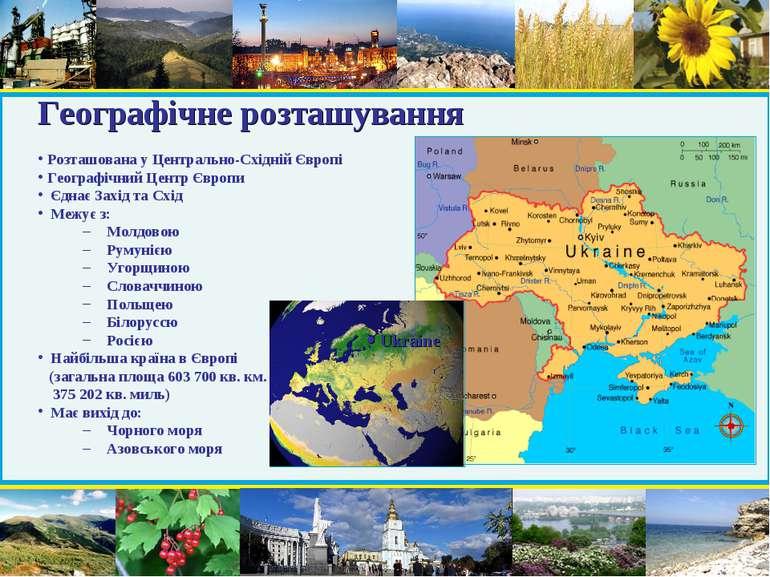 Географічне розташування Розташована у Центрально-Східній Європі Географічний...