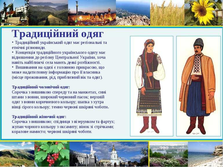 Традиційний одяг Традиційний український одяг має регіональні та етнічні різн...