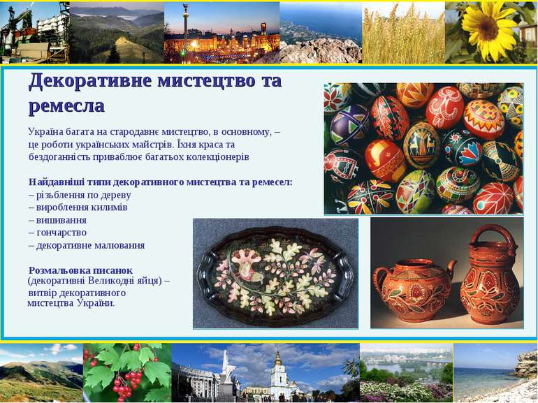Декоративне мистецтво та ремесла Україна багата на стародавнє мистецтво, в ос...