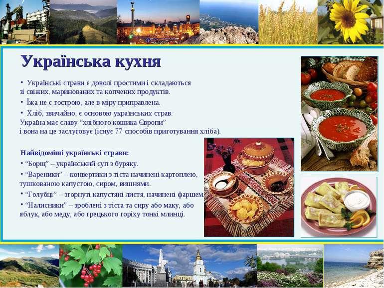 Українська кухня Українські страви є доволі простими і складаються зі свіжих,...