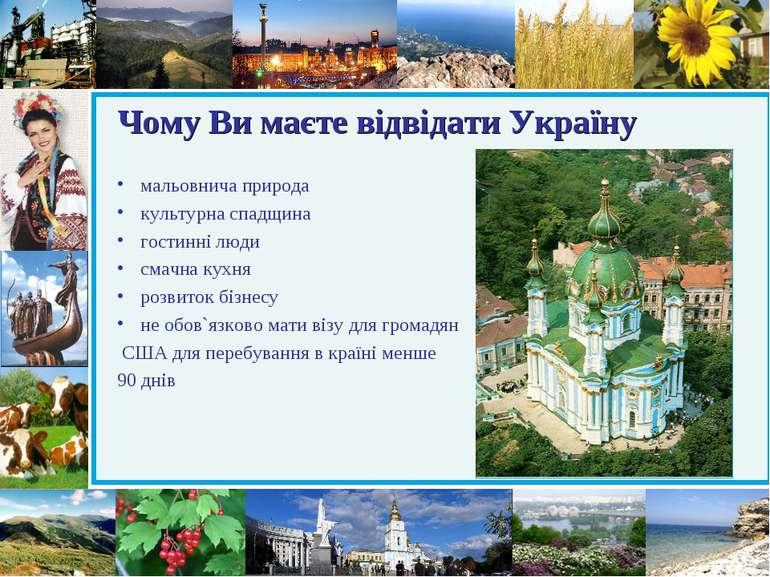Чому Ви маєте відвідати Україну мальовнича природа культурна спадщина гостинн...