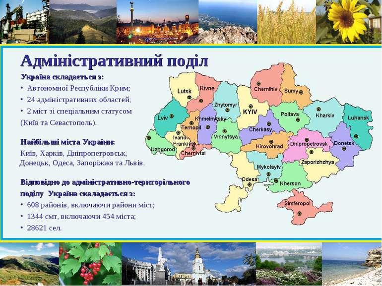 Адміністративний поділ Україна складається з: Автономної Республіки Крим; 24 ...