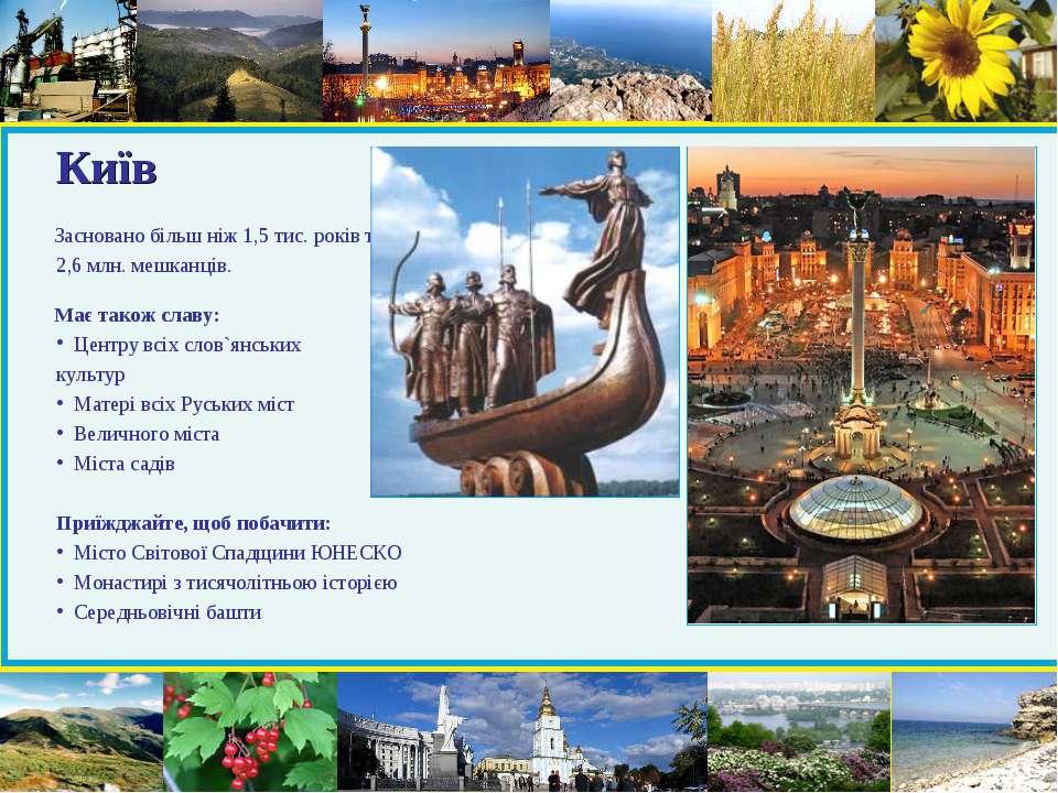 Київ Засновано більш ніж 1,5 тис. років тому 2,6 млн. мешканців. Має також сл...