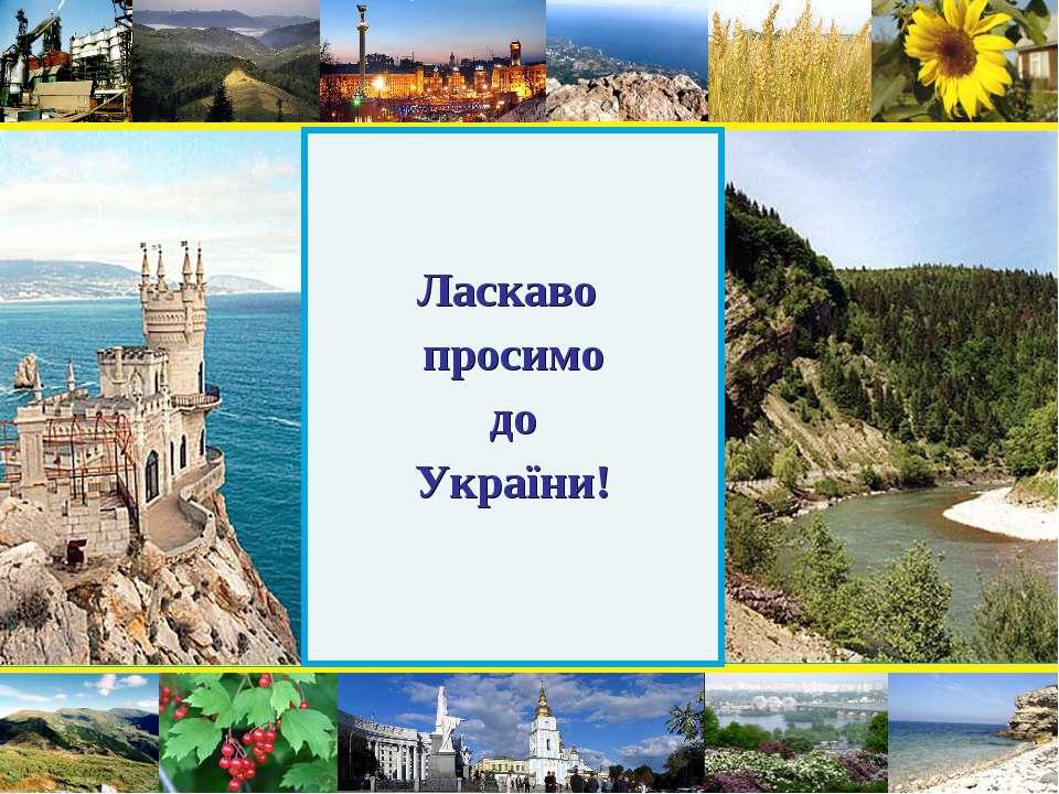 Ласкаво просимо до України!