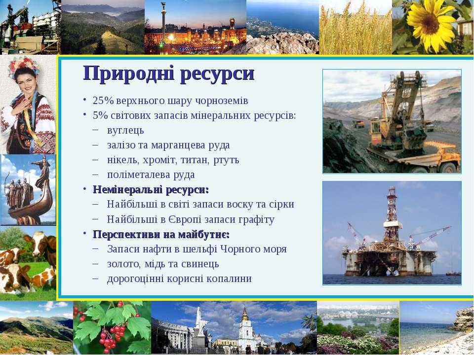 Природні ресурси 25% верхнього шару чорноземів 5% світових запасів мінеральни...