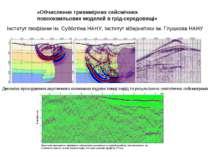 * «Обчислення тривимірних сейсмічних повнохвильових моделей в грід-середовищі...
