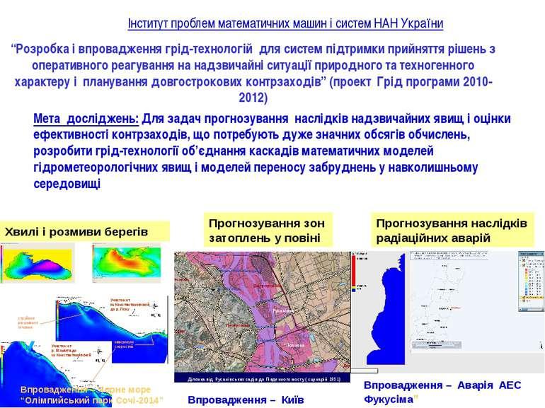 """* Інститут проблем математичних машин і систем НАН України """"Розробка і впрова..."""