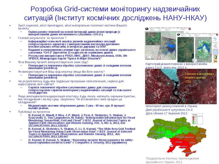 * Розробка Grid-системи моніторингу надзвичайних ситуацій (Інститут космічних...