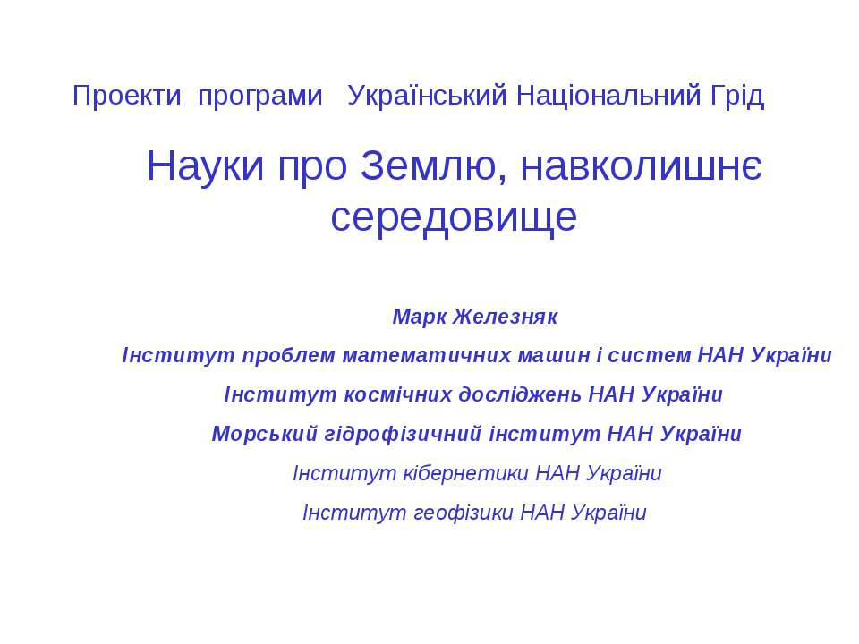 * Марк Железняк Інститут проблем математичних машин і систем НАН України Інст...