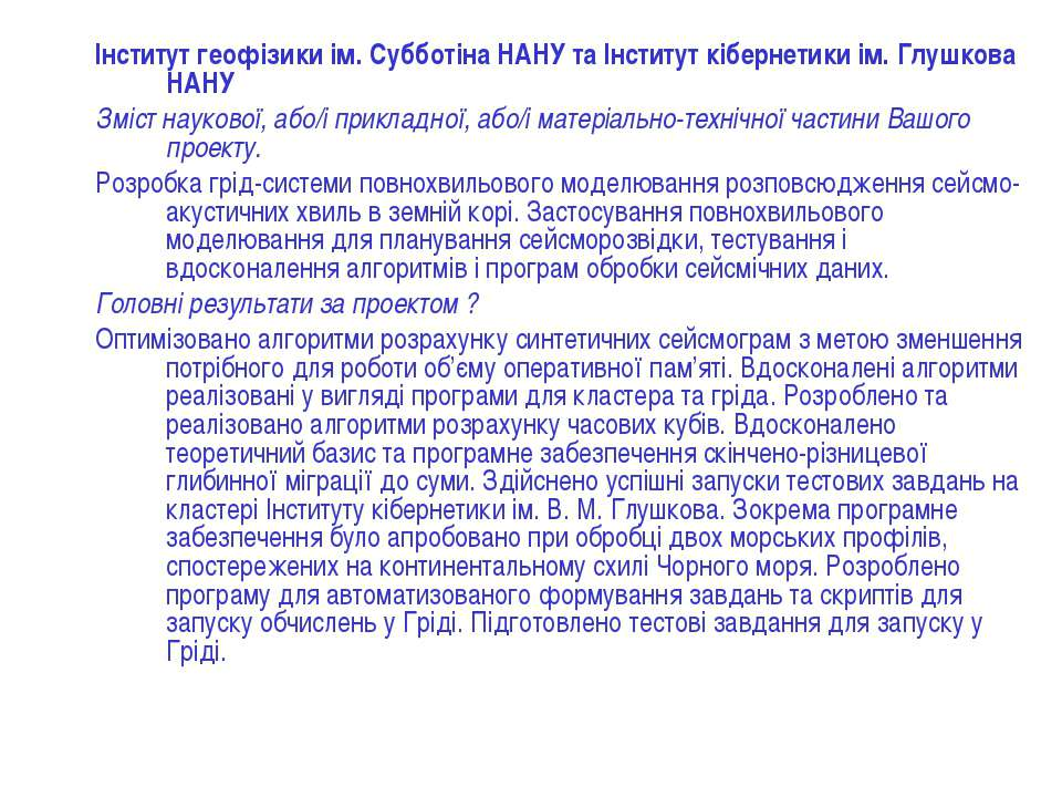 * Інститут геофізики ім. Субботіна НАНУ та Інститут кібернетики ім. Глушкова ...