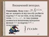 Визначений інтеграл. Означення. Якщо існує , яка не залежить ні від способу р...