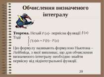 Обчислення визначеного інтегралу Теорема. Нехай - первісна функції Тоді Цю фо...