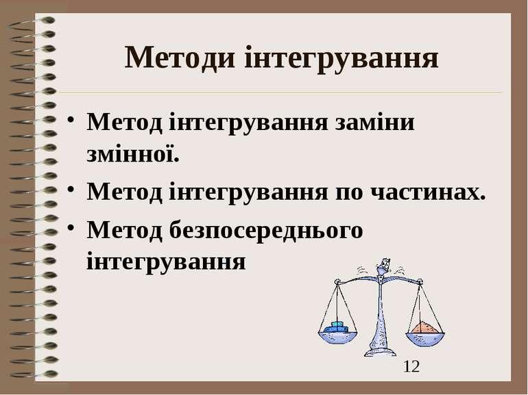 Методи інтегрування Метод інтегрування заміни змінної. Метод інтегрування по ...