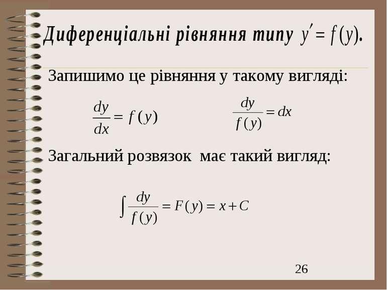 Запишимо це рівняння у такому вигляді: Загальний розвязок має такий вигляд:
