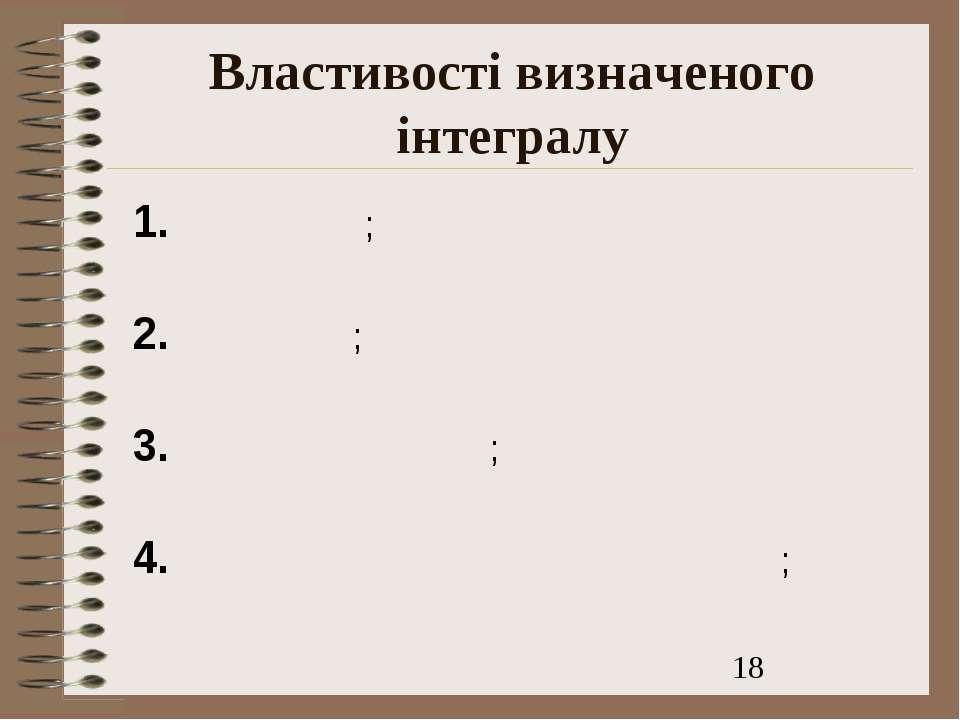 Властивості визначеного інтегралу