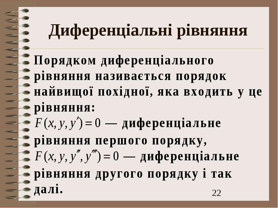 Диференціальні рівняння