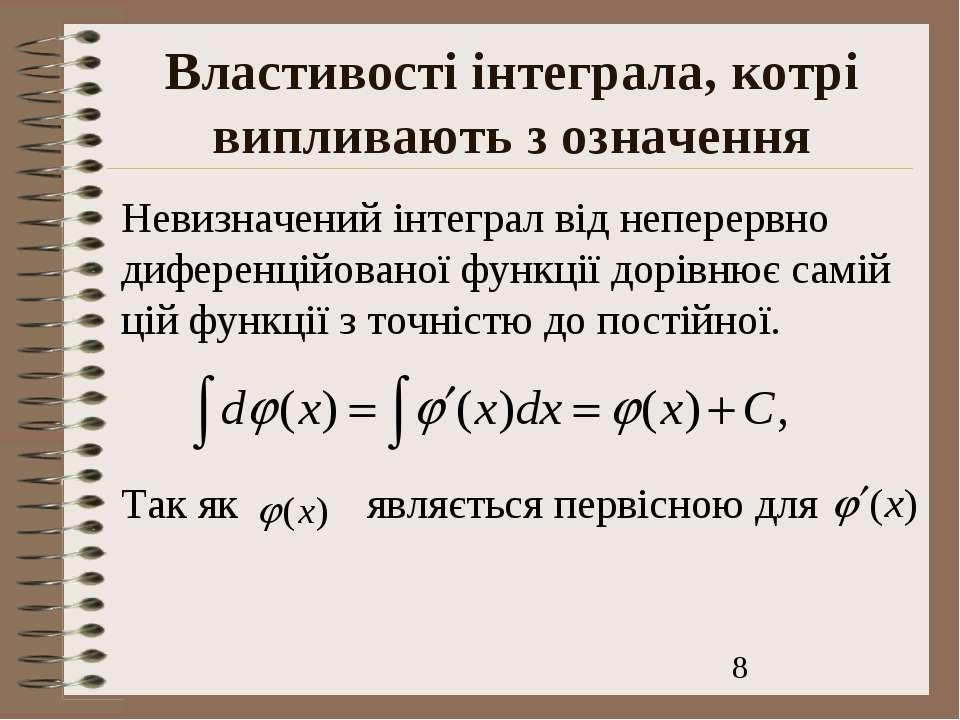 Властивості інтеграла, котрі випливають з означення Невизначений інтеграл від...