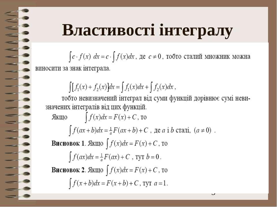 Властивості інтегралу
