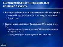 Екстериторіальність національних постанов з аудиту Екстериторіальність може в...